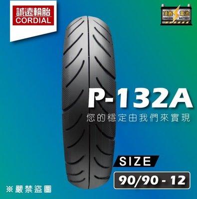 【誠遠輪胎】P-132A 90/90-12 通勤胎 12吋 抓地強勁 防滑耐磨 超高CP值 五條免運 缺貨中 下標前請詢