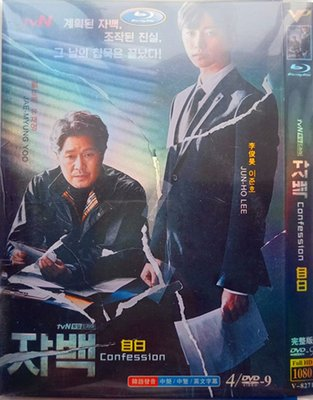 【紅豆百貨】自白  /高清版 / 李俊昊  申賢彬 / 韓劇DVD碟片 精美盒裝