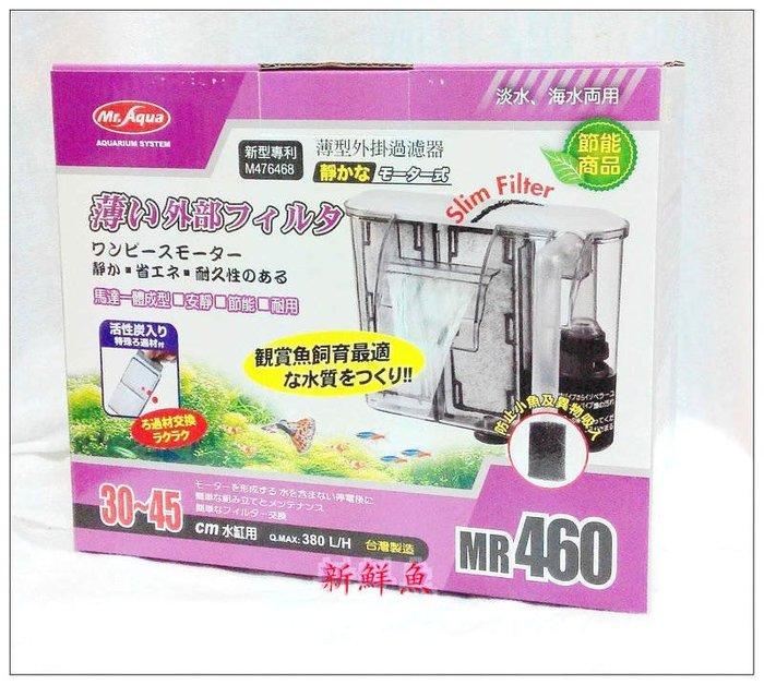 免運~新鮮魚水族館~實體店面 台灣Mr.Aqua水族先生 薄型外掛過濾器 MR 460 節能商品