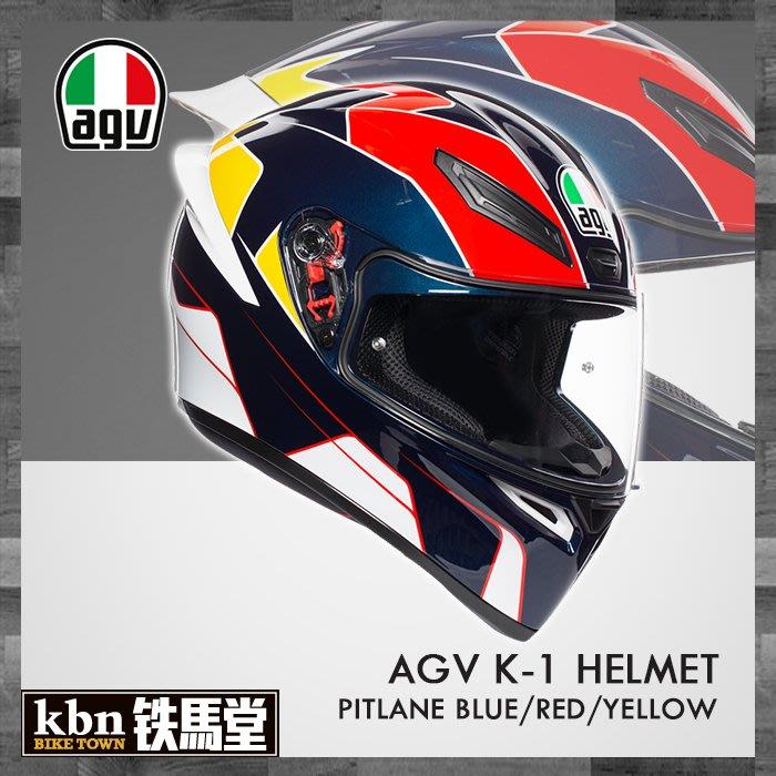 ☆KBN☆鐵馬堂 義大利 AGV K1 K-1 PITLANE 亞版 全罩 安全帽 46 羅西 K3 紅藍黃