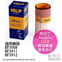現貨 日本 Aladdin 阿拉丁 16LP 煤油暖爐 油芯 替芯 適用 BF3911 BF3912