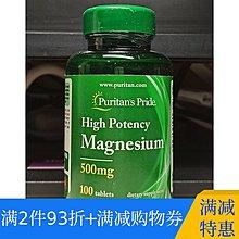 北美旗艦代購~美國發免運Puritan's Pride Magnesium鎂片500mg 100粒鎂5535