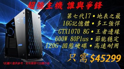 頂級I7主機 八核心電腦 GTX1070 8G SSD DDR4 16G 繪圖 美工 黑色沙漠 GTA5 鬥陣特攻