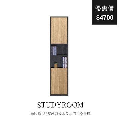 【祐成傢俱】布拉格1.35尺鐵刀橡木紋...