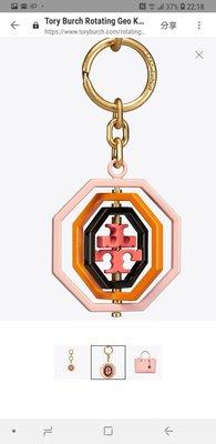 美國精品品牌Tory Burch ROTATING GEO KEY RING 鑰匙圈含運在台現貨