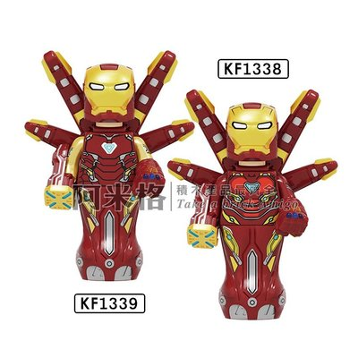 阿米格Amigo│G0102 鋼鐵人MK50 MK85 Iron Man 超級英雄 積木 第三方人偶 非樂高但相容 袋裝