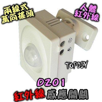 超省電【TopDIY】D201 2線式 萬向搖頭 萬向搖頭 感應器 感應開關 LED 紅外線 燈泡 大功率 人體 自動