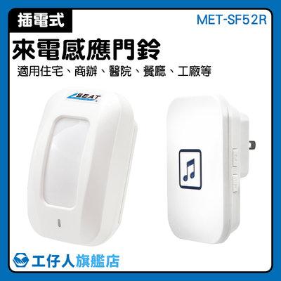『工仔人』來客報知器 MET-SF52R 警報器 52種鈴聲可選 長距離分離式 無線迎賓感應門鈴 百貨用品