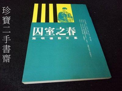 【珍寶二手書齋FA20】《囚室之春---施明德散文集》ISBN:9579512906│施明德│前衛
