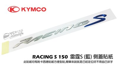 YC騎士生活_光陽KYMCO 雷霆S 側蓋 貼紙 RACING S 150樣式 藍 立體貼紙 光陽原廠貼紙 SR30JD