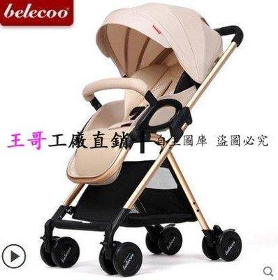【王哥】貝麗可嬰兒推車