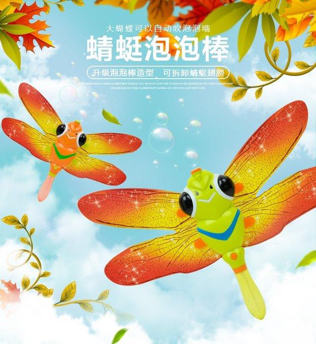 最新款~可愛蜻蜓泡泡棒~自動泡泡機~有音樂會唱歌的電動泡泡棒~特價~◎童心玩具1館◎