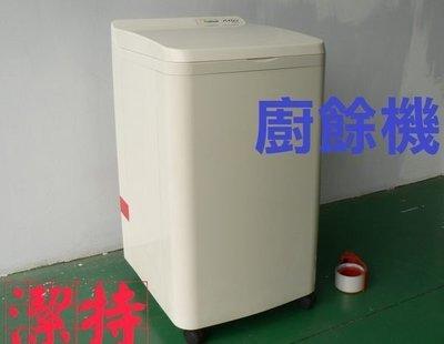 台中[潔特]廚餘機--全新(展示機 蓋子有微痕),生物廚餘機(日本製 造型塑膠 無脫臭 恆溫)