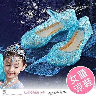 HH婦幼館 女童 冰雪 Elsa 艾莎公主鏤空水晶鞋 表演涼鞋【2Z050M232】