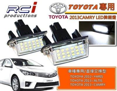RCi HID 專賣店 TOYOTA  專用LED牌照燈 原廠交換型 2013 新款 ALTIS CAMRY YARIS PRIUS-C 適用