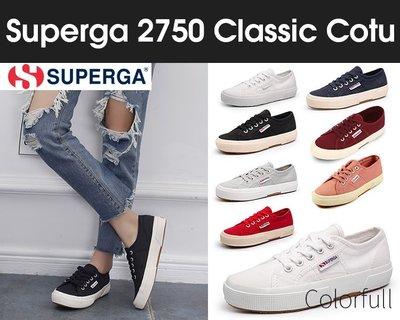 COLORFULL~【03080035】Superga 2750 Cotu Classic經典素色休閒鞋 平底鞋 帆布鞋