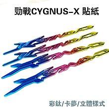 《好地方》CYGNUS-X 貼紙 鍍鈦 彩鈦 勁戰 LOGO CYGNUS-X YAMAHA 貼紙 山葉 兩片