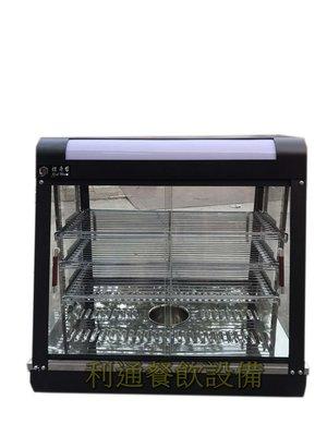《利通餐飲設備》601 前後可開式 熱食保溫展示櫥 保溫台 保溫櫃 保溫箱 保溫台 保溫箱 炸物保溫箱
