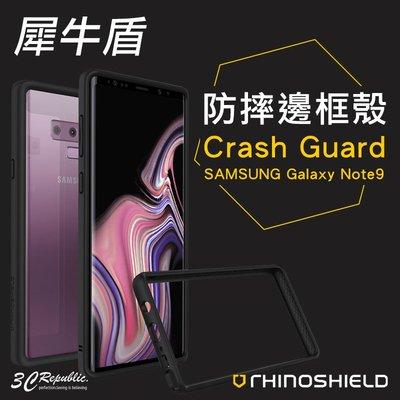犀牛盾 三星 Galaxy Note9 Note 9 CrashGuard 防摔 耐衝擊 邊框 保護殼 保護框