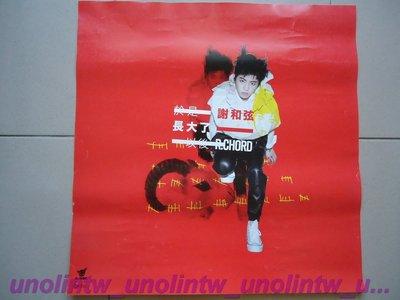 海海報滿3張免運~謝和弦【於是長大了以後】華語國語專輯宣傳~全新附筒~免競標可海外