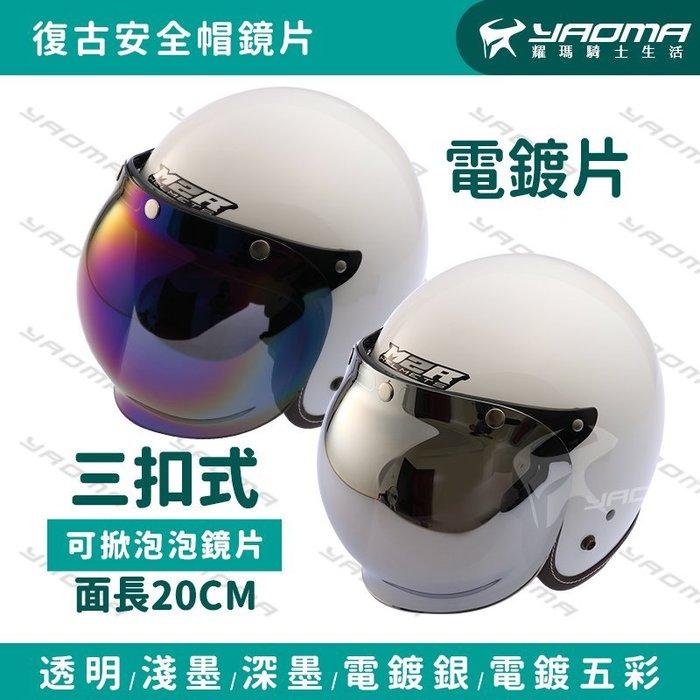 復古帽配件 泡泡鏡片 魚缸鏡片 曲面 強化 具防雨條 長鏡片 電鍍 多款 另有透明片、墨片 耀瑪騎士生活