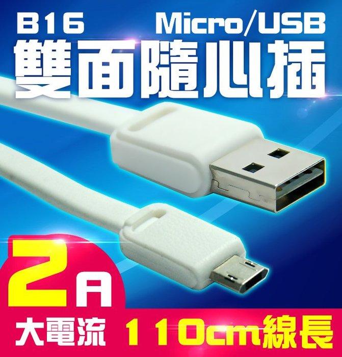 【傻瓜批發】B16雙面隨心插 Micro/USB正反面可充電 扁線不纏繞 80根純銅過2A電流 三星安卓傳輸線 充電線