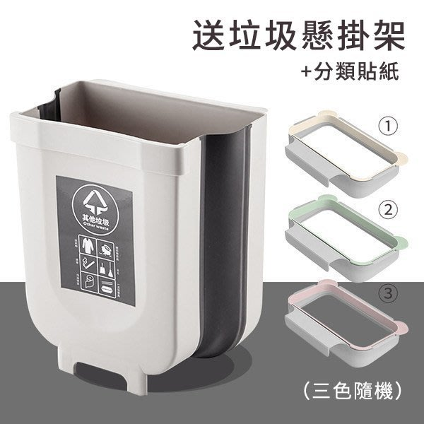 創意垃圾桶 廚房垃圾桶 掛式 抖音壁掛式 摺疊雜物桶 懸掛垃圾桶 車載垃圾桶【現貨熱賣】木夏子