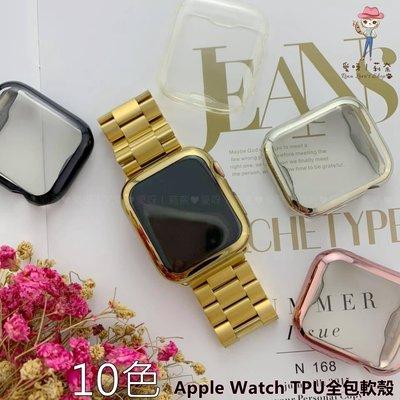 現貨 Apple Watch 保護套 電鍍TPU保護套 蘋果錶殼 蘋果手錶錶殼 全螢幕保護 全包軟殼♥愛呀!莉奈
