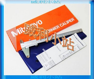 【威利小站】【附發票】日本 Mitutoyo 三豐 游標卡尺 530-114 (200mm/0.05mm) ~