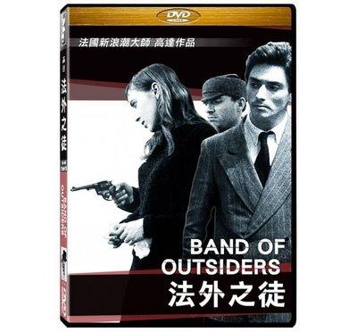 合友唱片 面交 自取 法外之徒 DVD Band of Outsiders