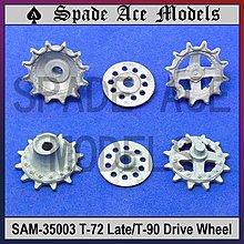 優品Spade Ace SAM-35003 T-90 金屬驅動輪 (田宮T-72底盤用)