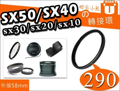 【聯合小熊】Canon SX70 SX60 SX50 SX40 SX30 SX10 IS 濾鏡 轉接環 58mm 台中市