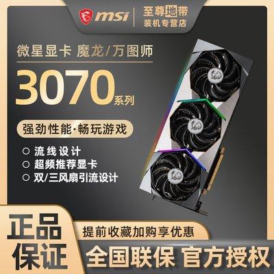 顯卡微星RTX3070 GAMING X魔龍8G萬圖師3070TI SUPRIM X超龍游戲顯卡