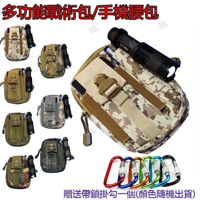 多功能戰術包 手機腰包 掛包  腰包  帆布戰術腰包 帆布迷彩戰術腰包
