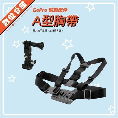 背面可調+附3向快拆座 GoPro GP25 副廠配件 胸前綁帶 穿戴式 類似GCHM30-001 AGCHM-001