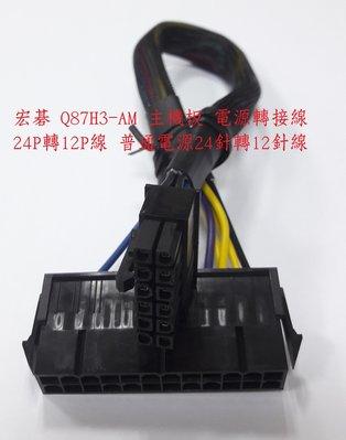 宏碁 acer Q87H3-AM 24針轉12針線 24P轉12P線 24pin to 12pin 主機板 電源轉接線