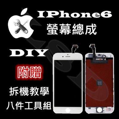 【年終特惠】IPhone6螢幕總成/I6螢幕破裂/螢幕維修/玻璃破裂/螢幕總成/框架分離/不含小配件/破盤下殺/大量現貨