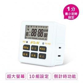 《鉦泰生活館》Dr.AV 電子式智能定時器 TE-313