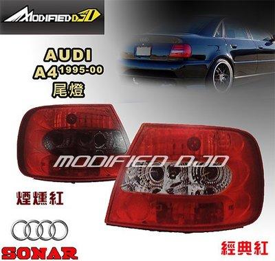 DJD Y0554 AUDI A4 95-00年 煙燻紅/經典紅 尾燈
