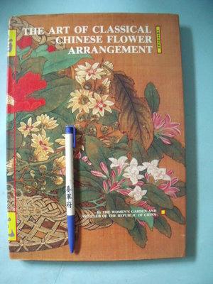 【姜軍府】《中國古典插花藝術》英文版!1989年 CHINESE FLOWER ARRANGEMENT 花藝