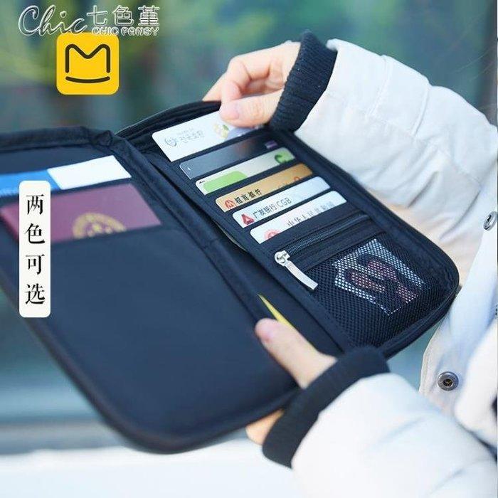 馬蜂窩護照包出國旅行多功能長款證件機票防水收納保護套護照夾