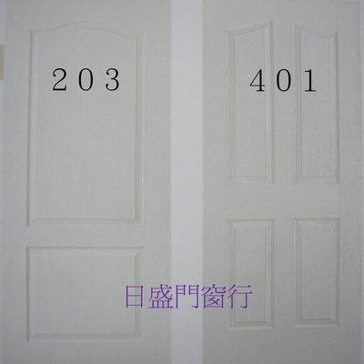 ☎日盛門窗行✦白色木纖門✦一年保固✦房間門 廚房門 空心門 夾板門 實木門