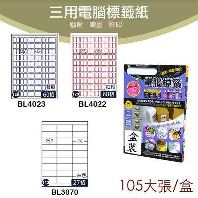 【現貨供應】鶴屋 BL4022/BL4023/BL3070  標籤貼紙 出貨 信封貼紙 影印 雷射 噴墨