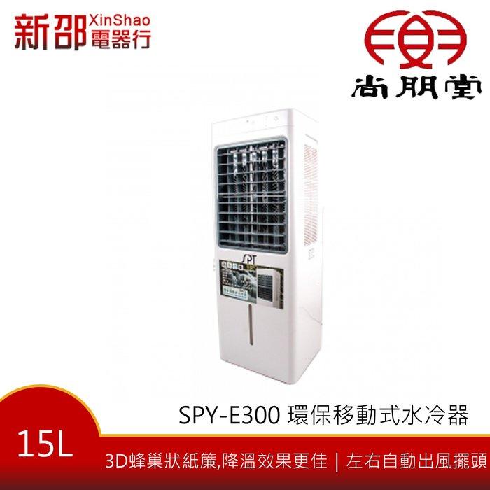 *新家電錧*【尚朋堂 SPY-E300】15L環保移動式水冷器