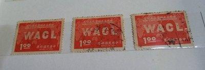 台灣郵票-56年世界反共聯盟成立紀念郵票(早期舊票)