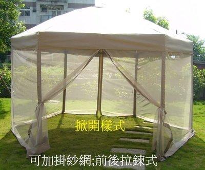 [金門帆布行] 六角帳篷3.2x3.2*高2.73米 折疊伸縮快速帳篷:旅遊.露營.炊事.客廳.民宿帳
