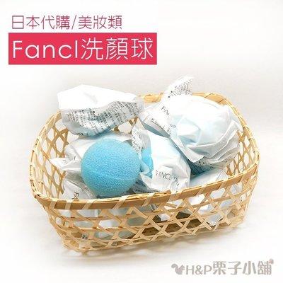 現貨 FANCL 洗顏球 芳珂 起泡2層式 洗臉海綿 日本原裝進口 [H&P栗子小舖]