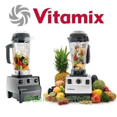 雙11活動電洽獨享超級優惠☆Vita-Mix TNC5200 【精進型】全營養調理機。白、紅、黑三色任選
