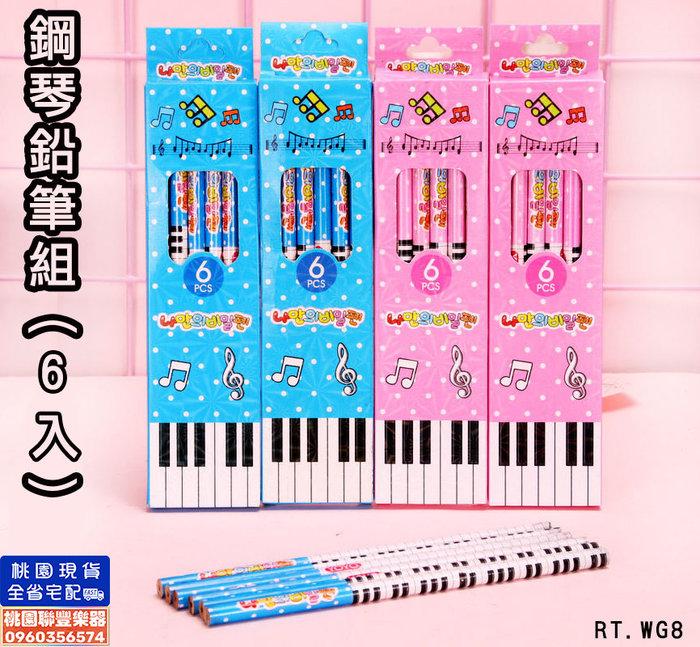 《∮聯豐樂器∮》鋼琴鉛筆組(6入) 鋼琴鉛筆 音樂鉛筆 冰雪奇緣款 公主款超可愛~《桃園現貨》