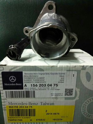 ☆正☆Benz AMG 電子節溫器 節溫器 水龜 M156 V8 w211 w204 w212 w164 w221 w209 專用